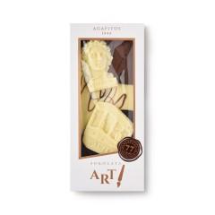 Σοκολατάκια 3D Αρχαία...